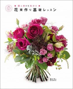 花束作り基礎レッスン-電子書籍