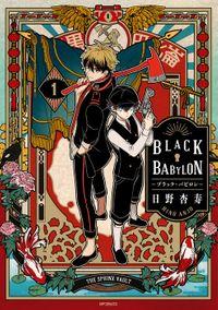 BLACK BABYLON-ブラック・バビロン- 1