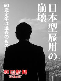日本型雇用の崩壊 60歳定年は過去のもの