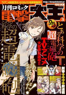 【電子版】月刊コミック 電撃大王 2020年3月号-電子書籍