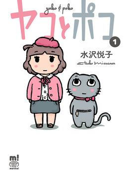 【期間限定 無料お試し版】ヤコとポコ 1-電子書籍