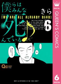 僕らはみんな死んでいる♪ 6-電子書籍