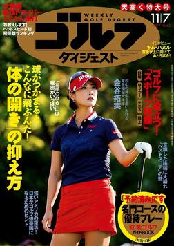 週刊ゴルフダイジェスト 2017/11/7号-電子書籍