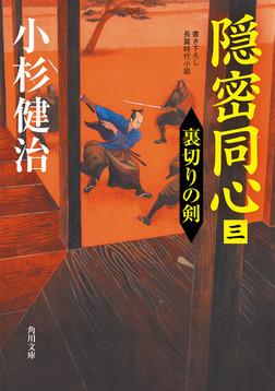 隠密同心(三) 裏切りの剣-電子書籍