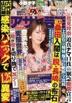 週刊アサヒ芸能 2021年01月28日号