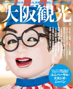 大阪観光-電子書籍