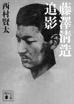 藤澤清造追影-電子書籍