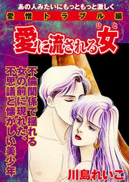 【愛憎トラブル編】愛に流される女-電子書籍