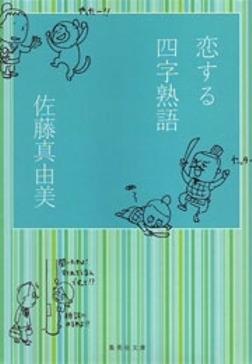 恋する四字熟語-電子書籍
