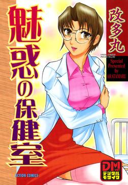 魅惑の保健室デジタルモザイク版 1-電子書籍