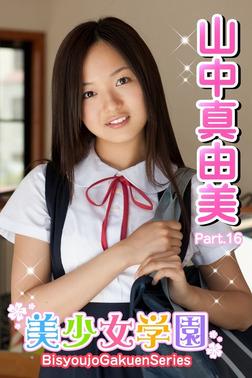 美少女学園 山中真由美 Part.16(Ver2.0)-電子書籍