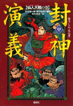封神演義(中)仙人大戦の巻-電子書籍