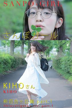 さんぽガール KIHOさん 新百合ヶ丘編 part.1-電子書籍
