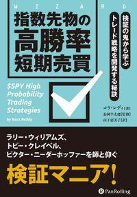 指数先物の高勝率短期売買 検証の鬼から学ぶトレード戦略を開発する秘訣