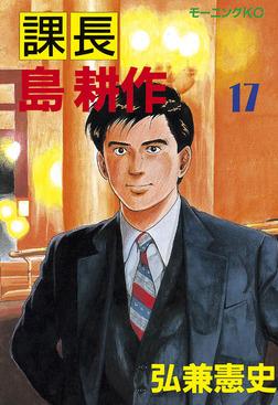 課長 島耕作(17)-電子書籍