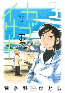 カブのイサキ(3)-電子書籍