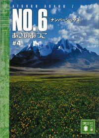 NO.6〔ナンバーシックス〕 #4