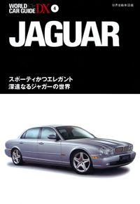 ジャガー(ワールドカーガイドDX)