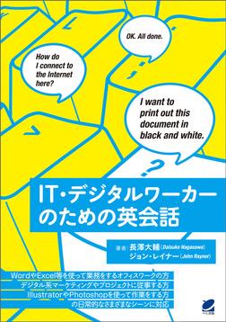 IT・デジタルワーカーのための英会話-電子書籍