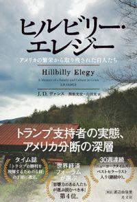 ヒルビリー・エレジー~アメリカの繁栄から取り残された白人たち~