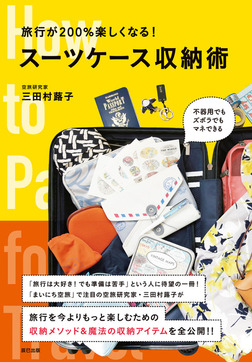 旅行が200%楽しくなる! スーツケース収納術-電子書籍