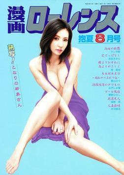 漫画ローレンス2012年8月号-電子書籍