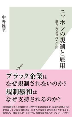 ニッポンの規制と雇用~働き方を選べない国~-電子書籍