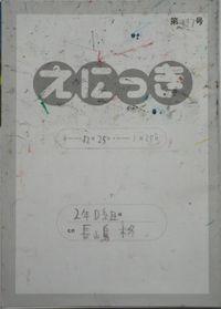 TALKEN絵日記147冊目