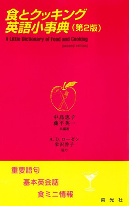 食とクッキング英語小事典 [第2版]-電子書籍