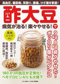 酢大豆で病気が治る!楽々やせる!