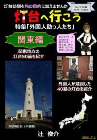 灯台へ行こう-関東編/外国人助っ人たち-