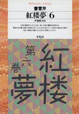 紅楼夢 6-電子書籍