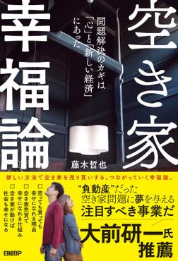 空き家幸福論 問題解決のカギは「心」と「新しい経済」にあった-電子書籍