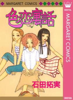 色恋寓話-電子書籍