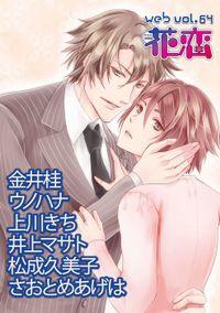 web花恋 vol.64