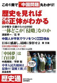 歴史通2015年3月号増刊 この1冊で中国問題丸わかり!