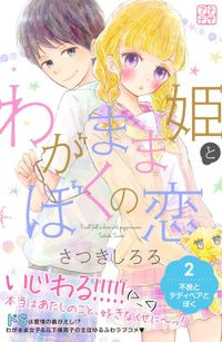 わがまま姫とぼくの恋 プチデザ(2)