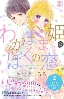 わがまま姫とぼくの恋 プチデザ(2)-電子書籍