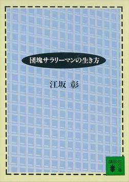 団塊サラリーマンの生き方-電子書籍