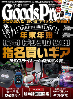 GoodsPress2021年1・2月合併号-電子書籍