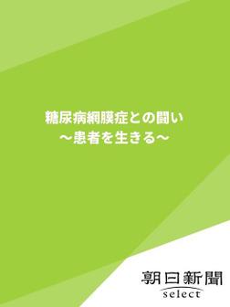 糖尿病網膜症との闘い ~患者を生きる~-電子書籍