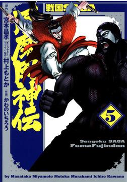戦国SAGA 風魔風神伝(5)-電子書籍