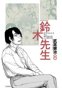 鈴木先生 : 8-電子書籍