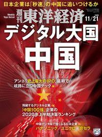 週刊東洋経済 2020年11月21日号
