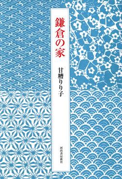 鎌倉の家-電子書籍