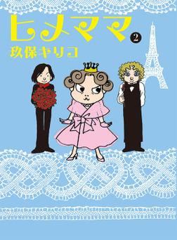 ヒメママ 2-電子書籍