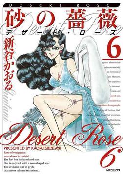 砂の薔薇 デザート・ローズ 6-電子書籍