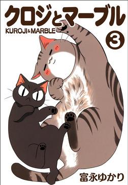 クロジとマーブル 3巻-電子書籍