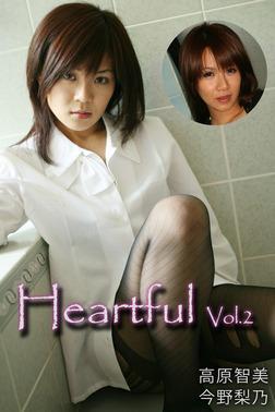 Heartful Vol.2 / 高原智美 今野梨乃-電子書籍