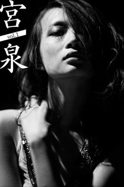 宮 泉 Vol.1-電子書籍